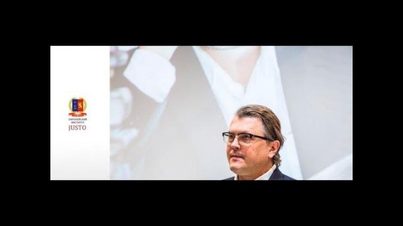 ЕВРОПЕЙСКИЙ ИНСТИТУТ JUSTO: Лекция Дмитрия Юрьевича Соина Цель сравнима с рыбой