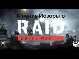 Мнение о RAID: World War II