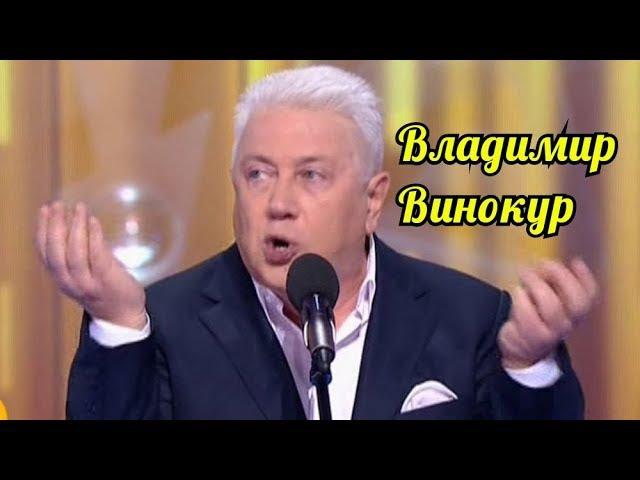 Владимир Винокур - Сборник самых смешных монологов.