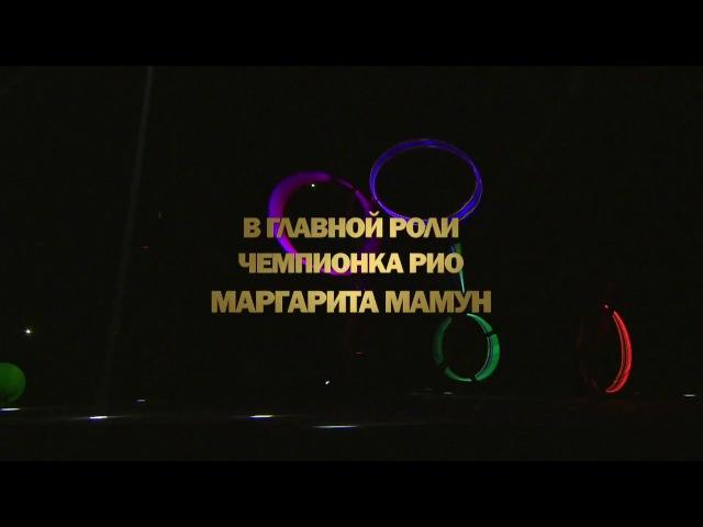 Шоу Олимпийских чемпионов Рождение звезды с Маргаритой Мамун - Москва, 29 октября