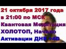 Крайон Ченнелинг | 21.10.2017, пройдёт совместная Квантовая Медитация Холотоп - Акти