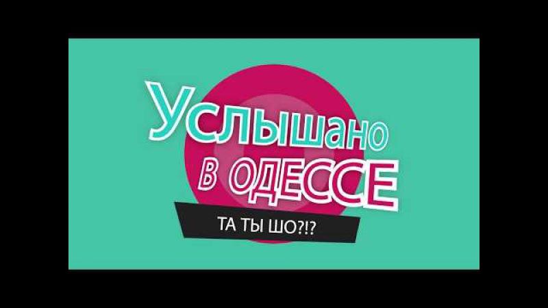 Услышано в Одессе. Сборник самых смешных одесских фраз и выражений! №11