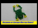 Лягушка из Бисера Параллельное Плетение Мастер Класс /Tutorial: Frog of Beads Master Class!