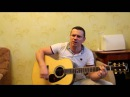 Тина Кароль - Україна це ти (cover by Андрей Сидоренко)