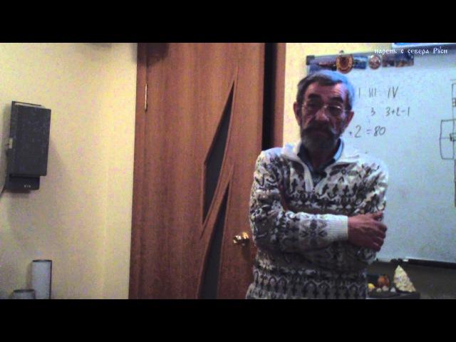 Владимиръ Говоровъ лекция в Белгороде 8 часть (17.05.2015)