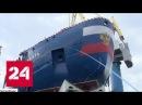 Атомная Сибирь: новейший и крупнейший в мире ледокол - Россия 24