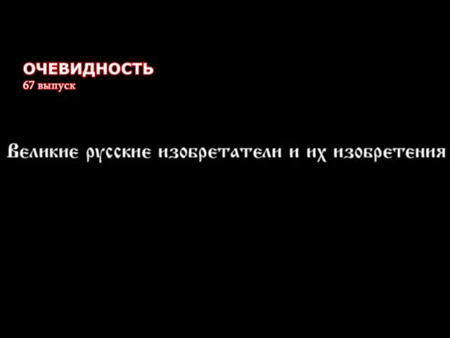 ОчеВидность № 67 Русские изобретатели и их изобретения