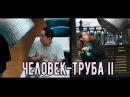 Человек-Труба 2 ПРАНК ПИКАП РОЗЫГРЫШ