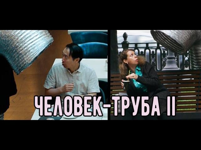 Человек Труба 2 ПРАНК ПИКАП РОЗЫГРЫШ Стас Ёрник