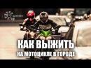 Инструкция по выживанию для мотоциклиста - В шлеме (Разбор полётов №6)