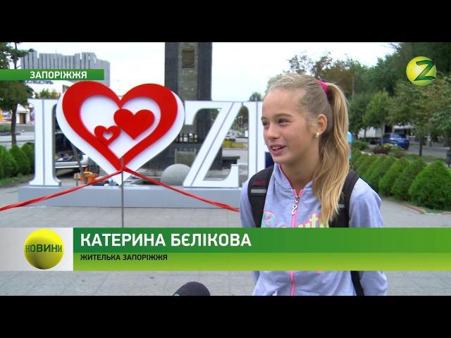 """Фотозона Я люблю Запоріжжя"""" на Бульварі Шевченка заграла новими барвами"""