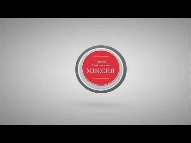 Михаил Антонов - «Бодрствуйте и трезвитесь»