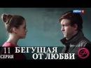 Бегущая от любви 11 серия 2017 Русская мелодрама 2017 новинка @ Русский Роман