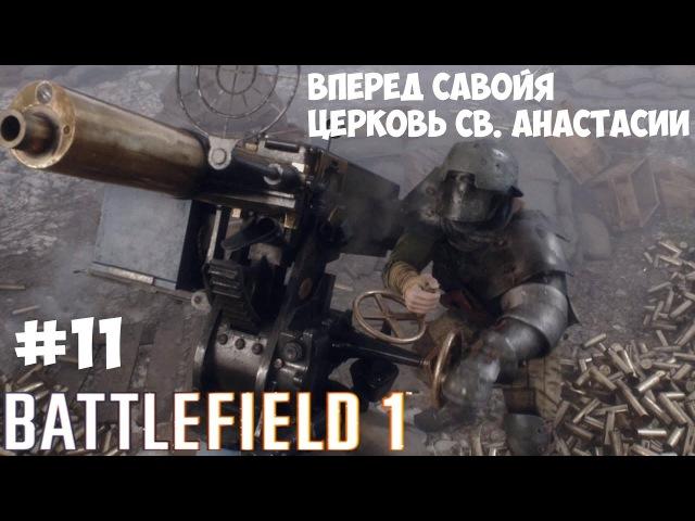 Battlefield 1 ● Прохождение 11 ● Вперед Савойя ● Церковь св Анастасии » Freewka.com - Смотреть онлайн в хорощем качестве
