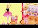 Мультики Барби. Barbie Игровой Набор КУКЛА БАРБИ - УЧИТЕЛЬ БАЛЕТА! Играем в Куклы Барби