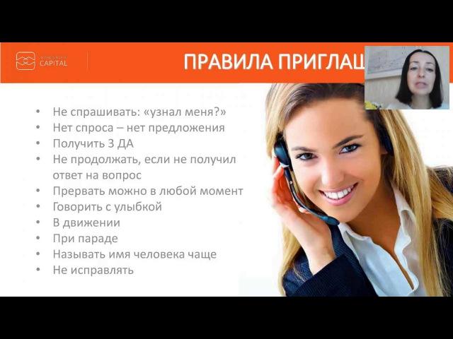 Правила приглашения на встречу по телефону