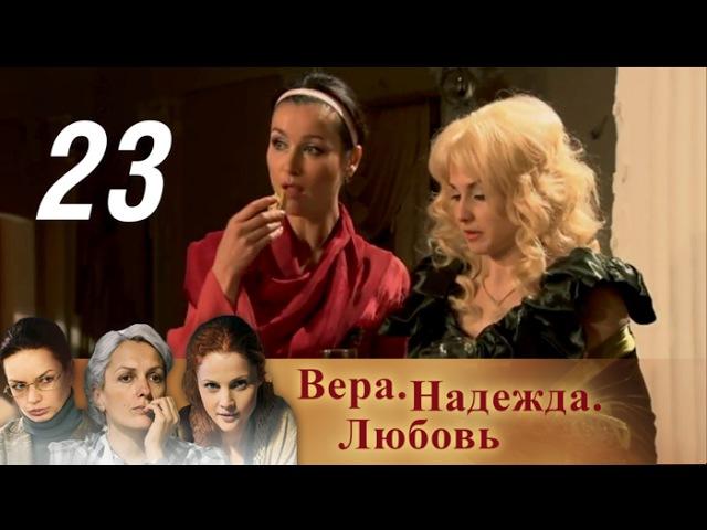 Вера, Надежда, Любовь. Серия 23 (2010) Драма, мелодрама @ Русские сериалы