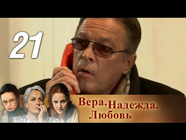 Вера, Надежда, Любовь. Серия 21 (2010) Драма, мелодрама @ Русские сериалы » Freewka.com - Смотреть онлайн в хорощем качестве
