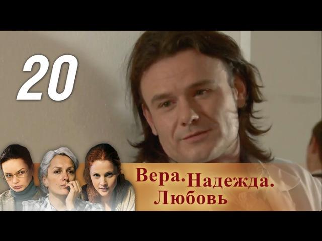Вера, Надежда, Любовь. Серия 20 (2010) Драма, мелодрама @ Русские сериалы