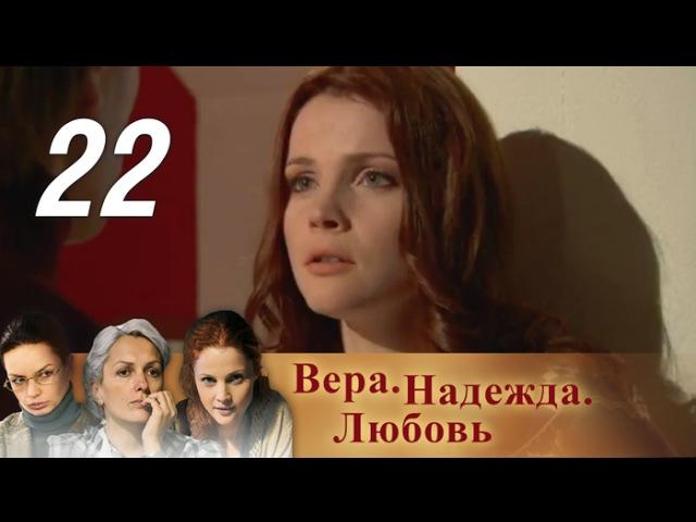 Вера, Надежда, Любовь. Серия 22 (2010) Драма, мелодрама @ Русские сериалы