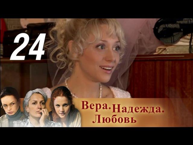 Вера, Надежда, Любовь. Серия 24 (2010) Драма, мелодрама @ Русские сериалы » Freewka.com - Смотреть онлайн в хорощем качестве