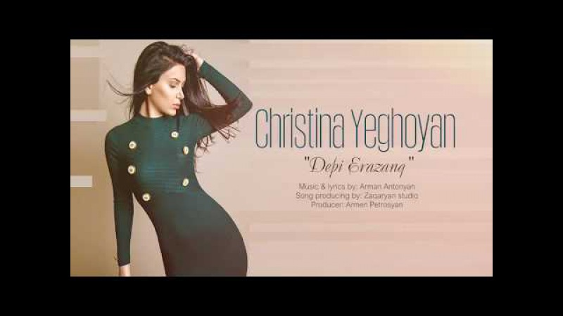 Christina Yeghoyan - Depi erazanq