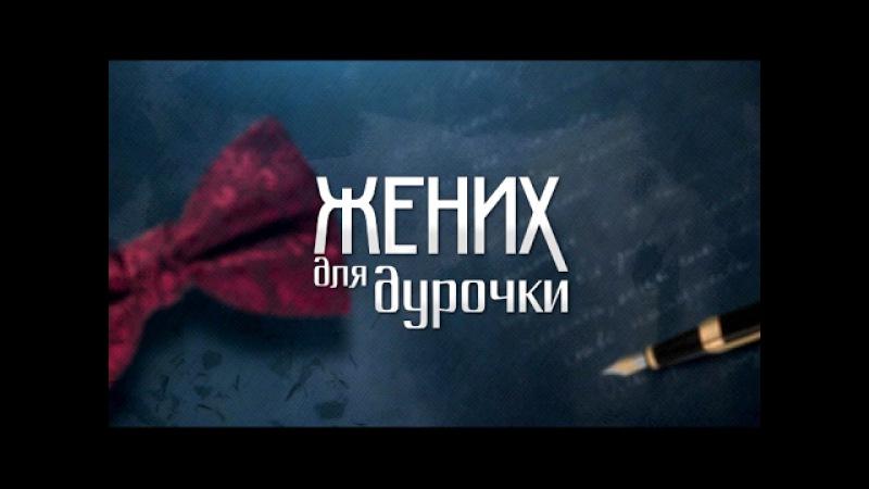 Жених для дурочки 1 часть 2017 Мелодрама @ Русские сериалы