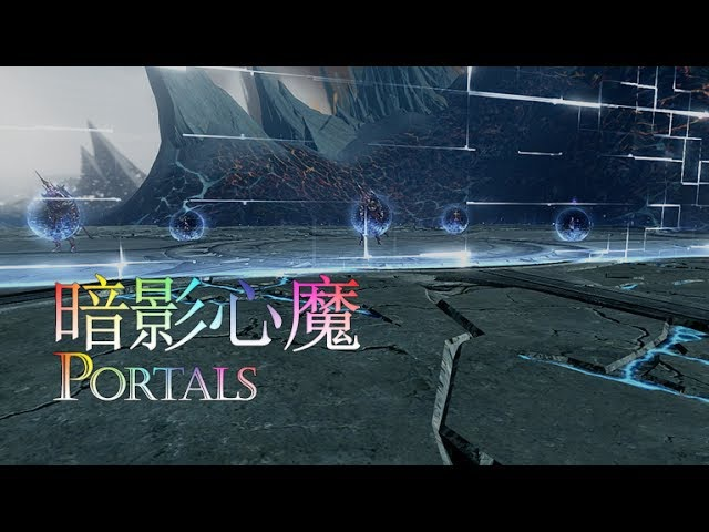 Revelation Online 天谕 - Portals (Demons Shadow) lvl.7 暗影心魔 七
