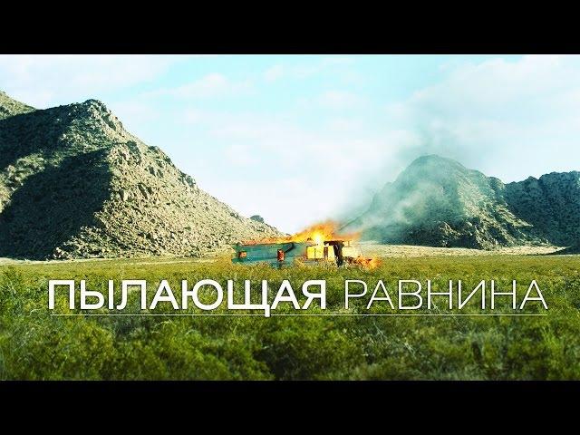 Пылающая равнина / The Burning Plain (2008) смотрите в HD