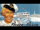 Волга-Волга - фильм комедия (1938)