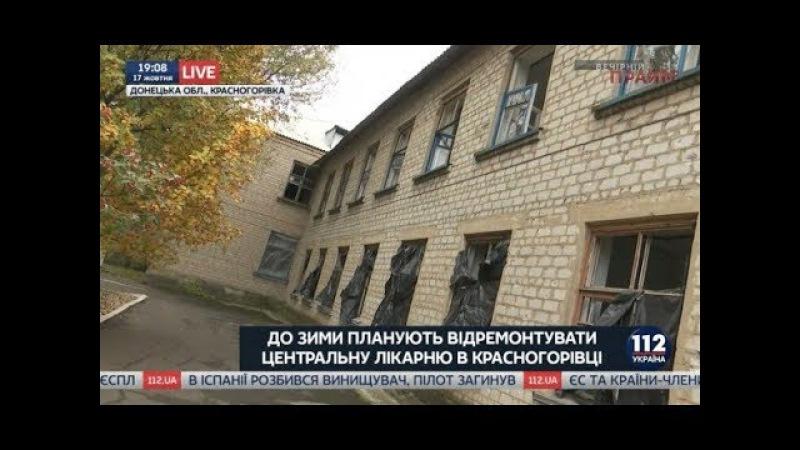 Разрушенную после артобстрелов Марьинскую центральную больницу обещают восстановить до начала зимы