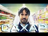 Сахар 2014, 2017 Фильм (На русском языке) Средство для похудения
