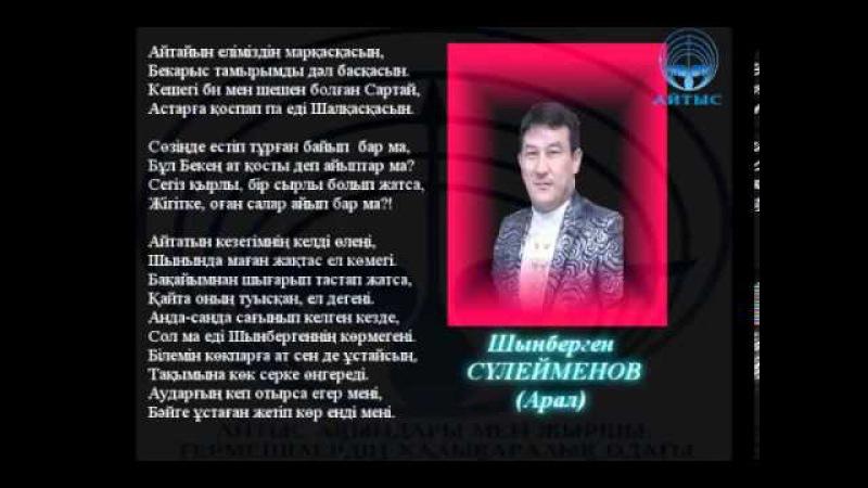 Бекарыс Шойбеков пен Шынберген Сүлеймен