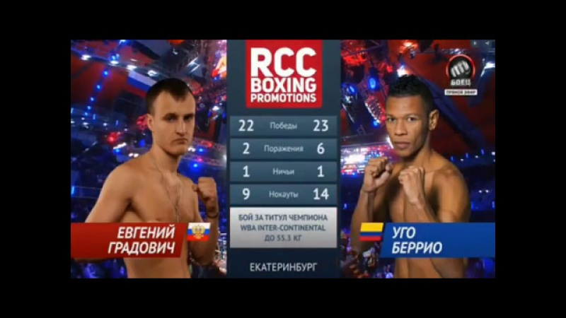 Евгений Градович — Уго Беррио / Evgeny Gradovich vs Hugo Berrio Full fight 2017-05-05