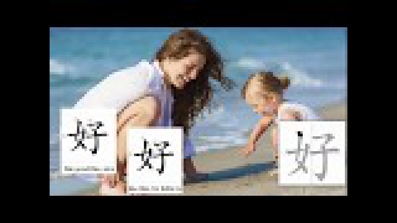 Learn Chinese like Kids -K1-31 形容词 Adjectives 大小多少 Big, Small, Many, Little, Good, bad...