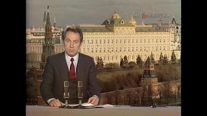 Время (ЦТ СССР, 16.10.1987)