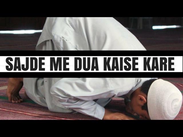 Sajde Me Dua Kis Tarha Kare || Adv Faiz Syed ||
