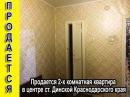 Продается двухкомнатная квартира в центре ст. Динской Краснодарского края