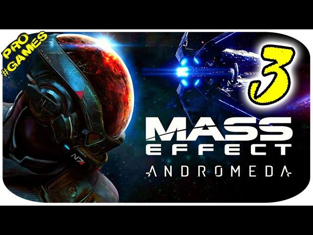 Прохождение Mass Effect Andromeda 3 / Андромеда — С ЧИСТОГО ЛИСТА