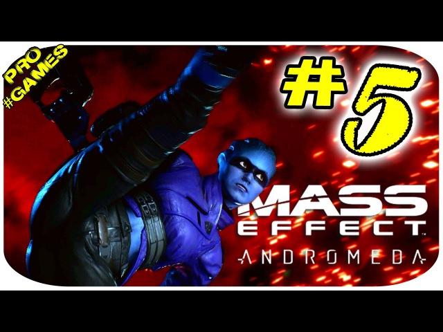 Прохождение Mass Effect Andromeda 5 / Андромеда — ХРАНИЛИЩЕ РЕЛИКТОВ