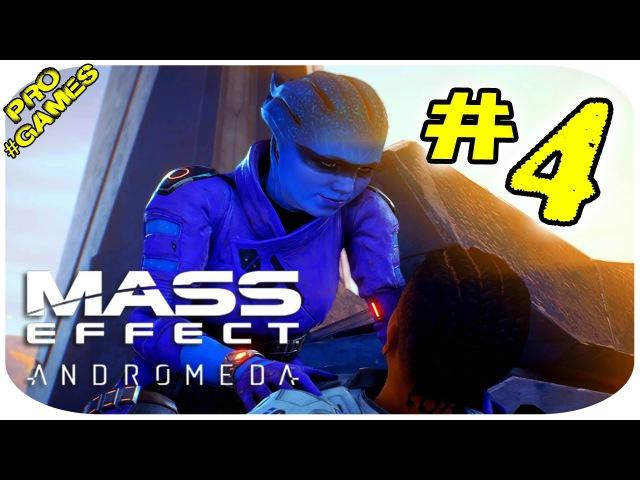 Прохождение Mass Effect Andromeda 4 / Андромеда — ПИБИ оседлала САНУ