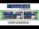 SOUNDCRAFT Ui-12 и Soundcraft Ui-16 - рэковые цифровые микшеры c управлением по WI-FI