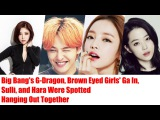 Big Bang's G Dragon, Brown Eyed Girls' Ga In, Sulli, and Hara Were Spotted Hanging Out Together !!