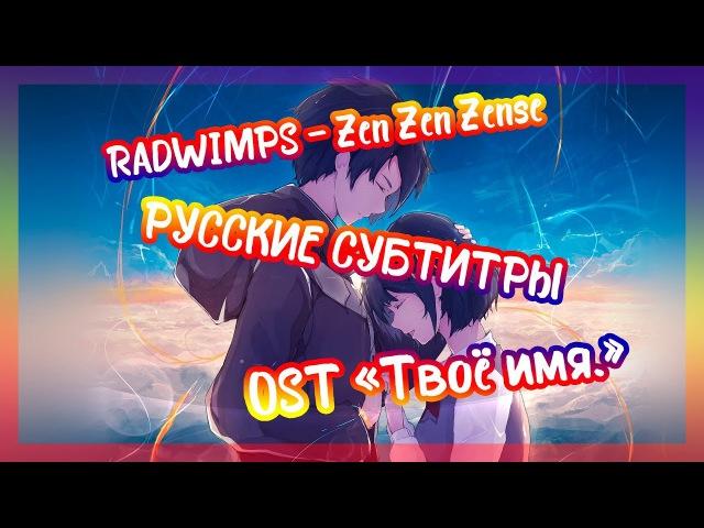 RADWIMPS – Zen Zen Zense   OST Твое имя на русском AMV