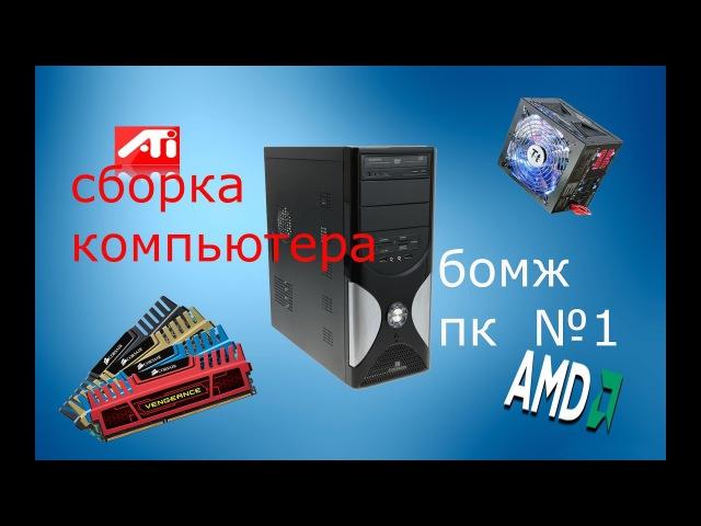 Сборка бомж пк№ 1 Amd athlon x2 250,2GB ram,AMD760G!