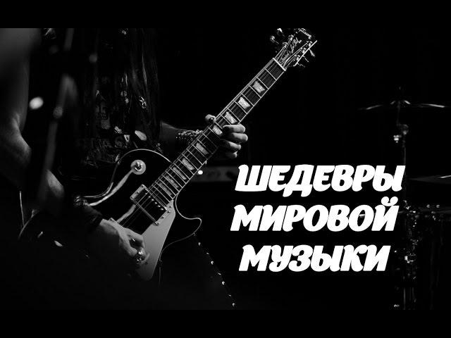 Шедевры музыки! Самая лучшая музыка в мире!