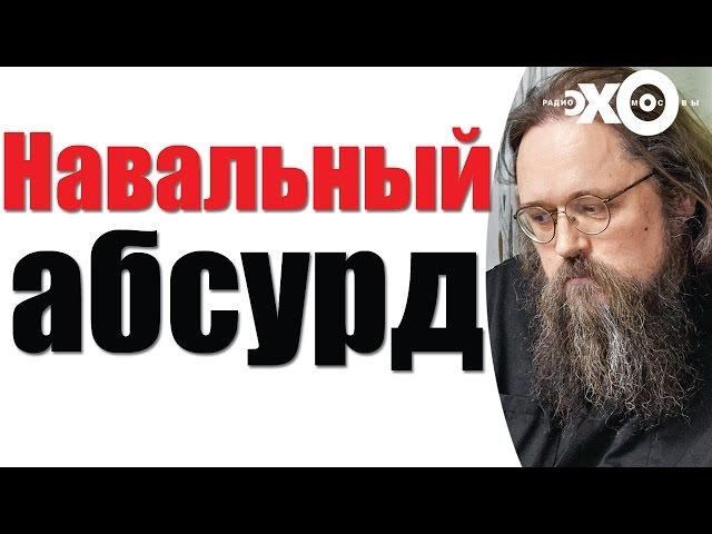 Навальный занимается суетнёй. Андрей Кураев. Особое мнение. Эхо Москвы.