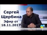 Сергей Щербина, главред