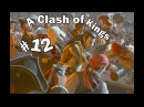 Mount and Blade Warband A Clash of Kings - 12 Грабеж и Разбой