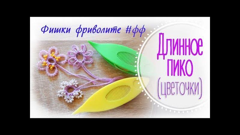 Длинное пико Двойное пико Цветок фриволите с бисером.